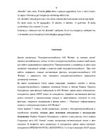 "Term Papers 'Competitiveness of J/S Company ""Kometa"" in the World Market', 5."