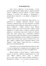 Research Papers 'Медиация', 4.