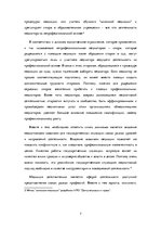 Research Papers 'Медиация', 7.