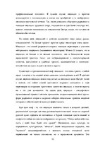 Research Papers 'Медиация', 10.