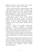 Research Papers 'Медиация', 13.