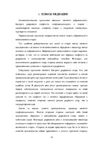 Research Papers 'Медиация', 15.