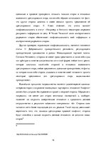 Research Papers 'Медиация', 16.