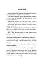 Research Papers 'Медиация', 17.