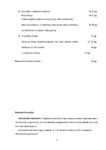 Research Papers 'Гидрометеорология', 3.