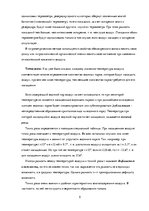 Research Papers 'Гидрометеорология', 5.