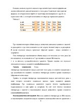 Research Papers 'Гидрометеорология', 6.