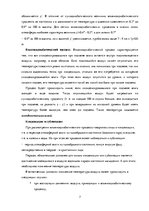 Research Papers 'Гидрометеорология', 7.