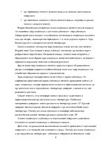 Research Papers 'Гидрометеорология', 8.