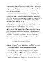 Research Papers 'Гидрометеорология', 9.