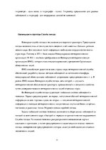 Research Papers 'Гидрометеорология', 11.
