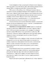 Research Papers 'Гидрометеорология', 12.