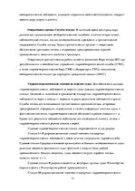 Research Papers 'Гидрометеорология', 13.