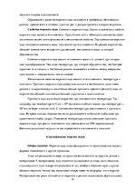 Research Papers 'Гидрометеорология', 16.