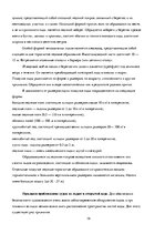 Research Papers 'Гидрометеорология', 18.
