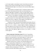 Research Papers 'Гидрометеорология', 23.