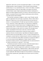 Research Papers 'Гидрометеорология', 25.