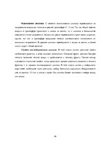 Research Papers 'Гидрометеорология', 28.