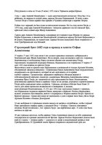 Research Papers 'Пётр I Великий', 4.