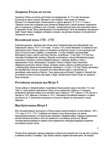 Research Papers 'Пётр I Великий', 9.