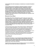 Research Papers 'Пётр I Великий', 10.