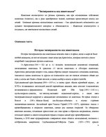 Research Papers 'Эксперименты над животными', 4.