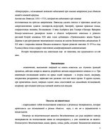 Research Papers 'Эксперименты над животными', 5.