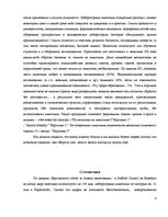 Research Papers 'Эксперименты над животными', 6.