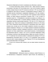 Research Papers 'Эксперименты над животными', 7.