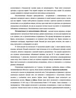 Research Papers 'Эксперименты над животными', 8.