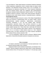 Research Papers 'Эксперименты над животными', 9.