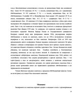 Research Papers 'Эксперименты над животными', 10.