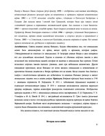 Research Papers 'Эксперименты над животными', 12.