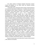 Research Papers 'Эксперименты над животными', 13.