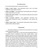 Research Papers 'Эксперименты над животными', 14.