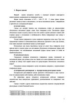 Summaries, Notes 'Гражданское право', 1.