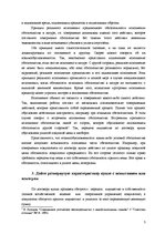 Summaries, Notes 'Гражданское право', 3.