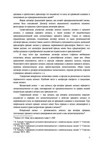 Summaries, Notes 'Гражданское право', 5.