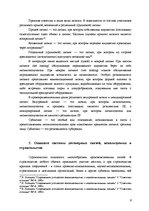 Summaries, Notes 'Гражданское право', 6.