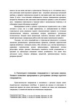 Summaries, Notes 'Гражданское право', 7.