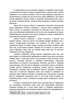Summaries, Notes 'Гражданское право', 8.
