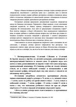Summaries, Notes 'Гражданское право', 9.