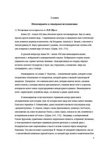 Research Papers 'Герои русской и латышской литературы неомодернизма: гендерный аспект', 4.