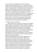 Research Papers 'Герои русской и латышской литературы неомодернизма: гендерный аспект', 5.