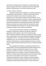 Research Papers 'Герои русской и латышской литературы неомодернизма: гендерный аспект', 6.