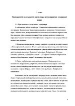 Research Papers 'Герои русской и латышской литературы неомодернизма: гендерный аспект', 8.