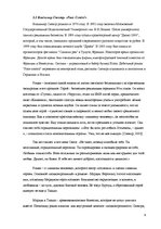 Research Papers 'Герои русской и латышской литературы неомодернизма: гендерный аспект', 9.