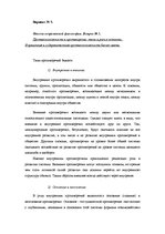 Summaries, Notes 'Философия', 1.