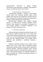 Summaries, Notes 'Философия', 2.