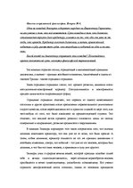 Summaries, Notes 'Философия', 6.